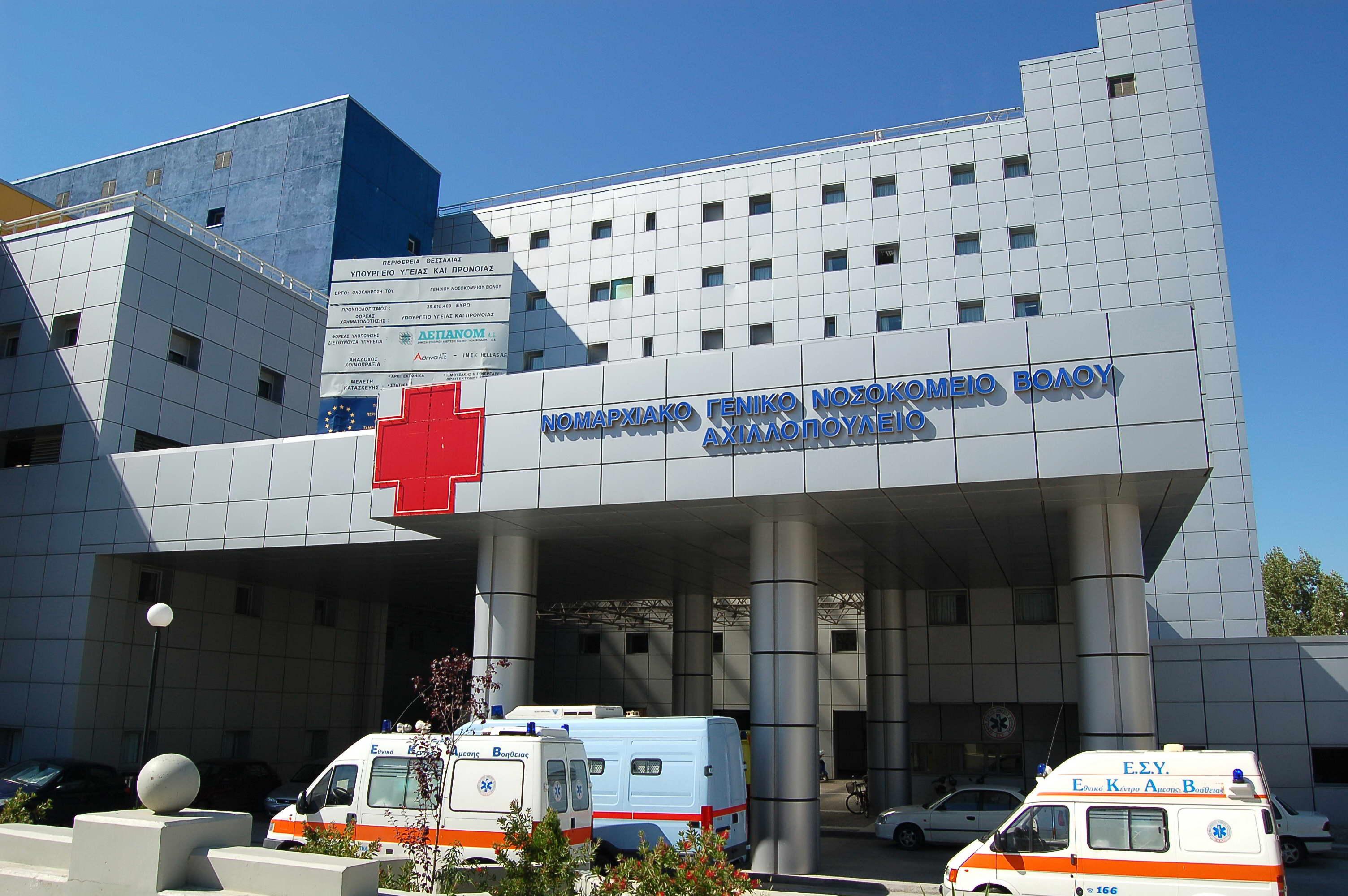 Αποτέλεσμα εικόνας για γενικο νοσοκομειο βολου