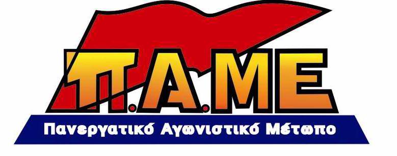 http://e-thessalia.gr/wp-content/uploads/2015/09/pame.jpg
