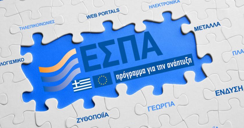 8c70f424f0 Πρώτη η Ελλάδα στην απορρόφηση πόρων για το ΕΣΠΑ 2007-2013