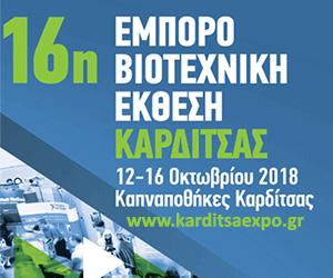 Karditsa Expo