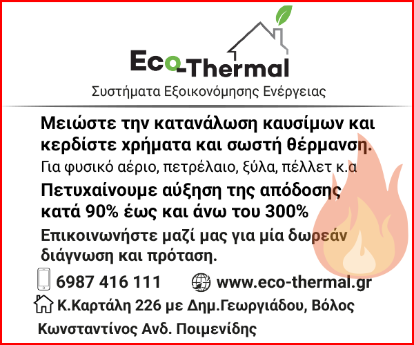 Eco-thermal Poimenidis