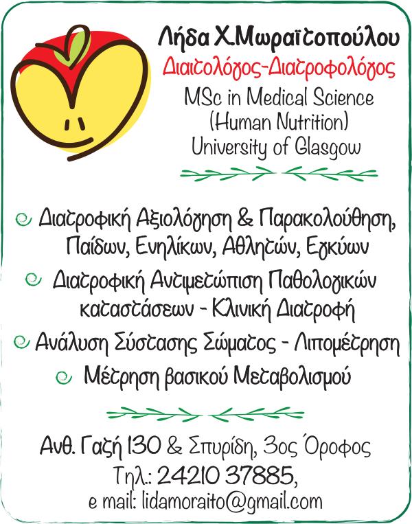 Moraitopoulou
