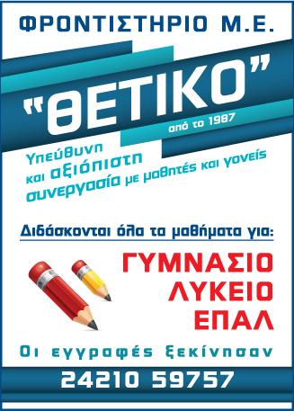 Thetiko