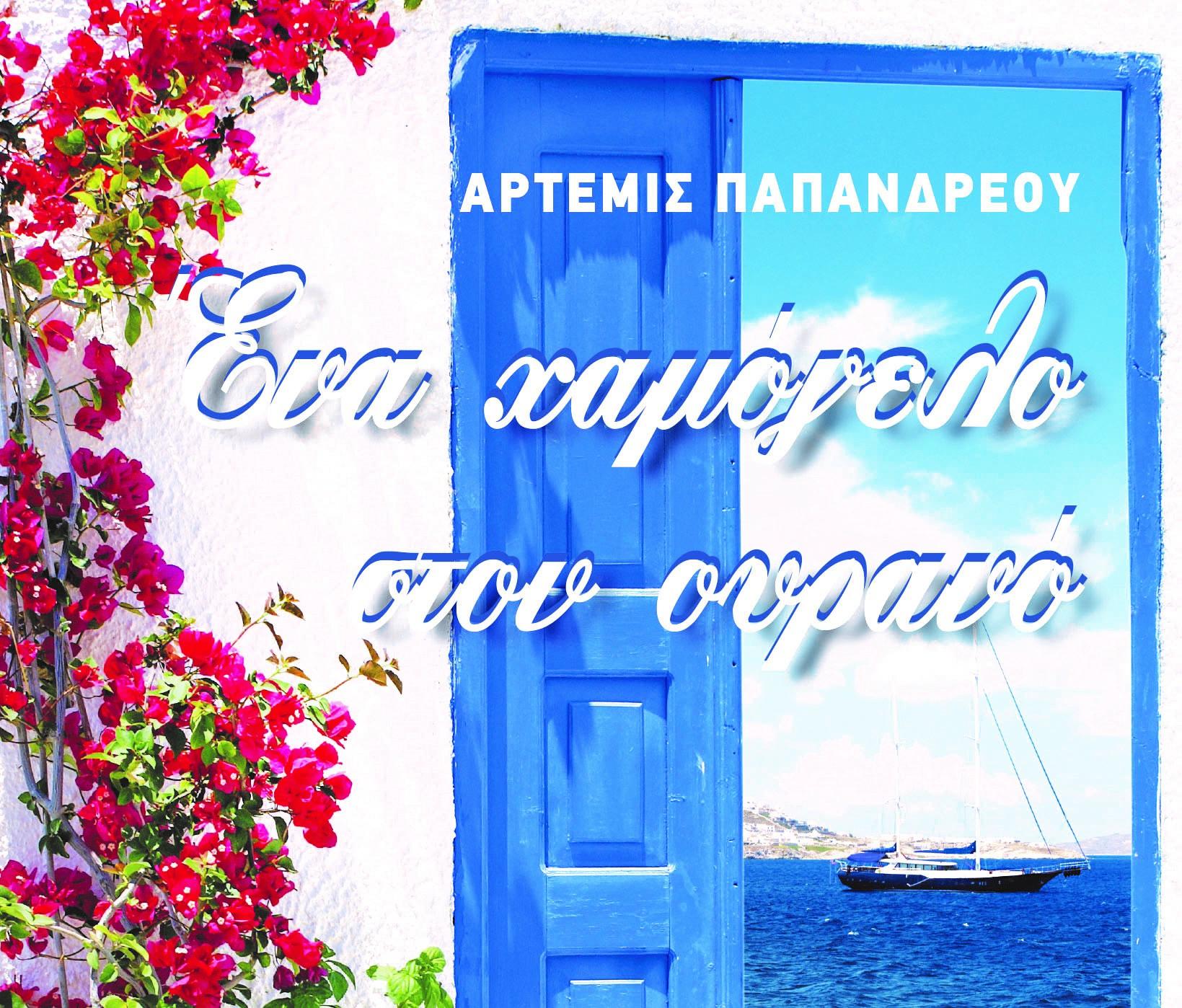21725ba7d20 H Άρτεμις Παπανδρέου παρουσιάζει το βιβλίο της «Ένα χαμόγελο στον ...