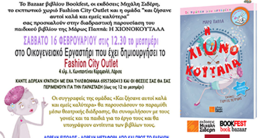 a369cc9e10 Διαδραστική παρουσίαση βιβλίου στο Fashion City Outlet