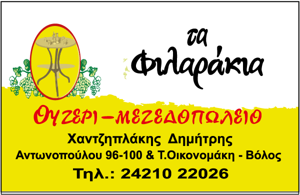 Τα Φιλαράκια